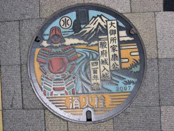 静岡県 静岡市(消火栓)