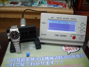 new 時計と一緒