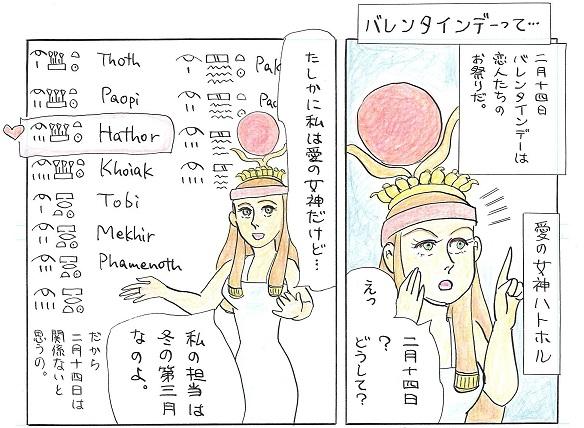 Hathor_120212_001.jpg
