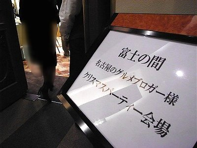 2009パーティー4718