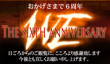 The sixth anniversary