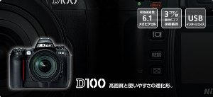20090104_D100.jpg