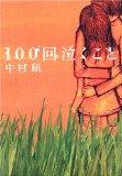 100kai_nakukoto