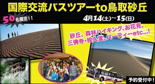 鳥取バスツアー