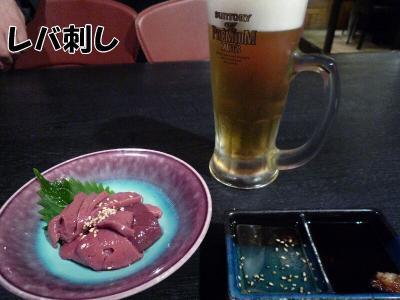 4.レバ刺しと生ビール