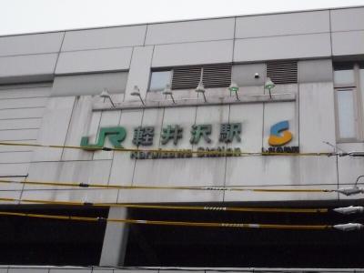 1.軽井沢駅