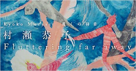 murase_top.jpg
