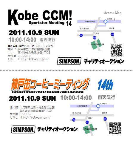 mini_chirashi-kobe_ccm_14-2011.jpg