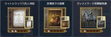 ウィトルウィウス的人体図・放蕩息子の酒宴・ガッタメーラ将軍騎馬像
