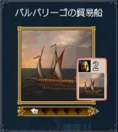 バルバリーゴの貿易船