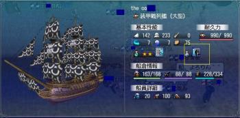 ガリガリ君船