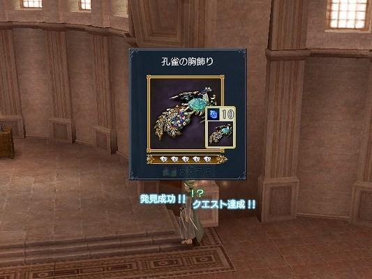 孔雀の胸飾りjpg