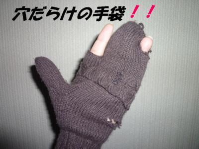 穴だらけのおばばの手袋