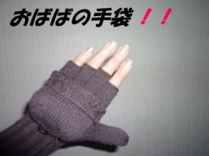 おばばの手袋