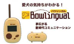 bowlingual.jpg