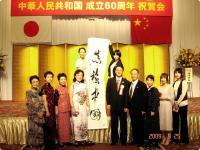 中華人民共和国成立六十周年祝賀会!!