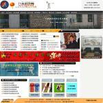 大連市武術協会メインサイト