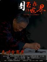 中国気功書画展  ~ 周玉鑫の世界 ~ 縦ポスター