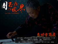 中国気功書画展  ~ 周玉鑫の世界 ~ 横ポスター
