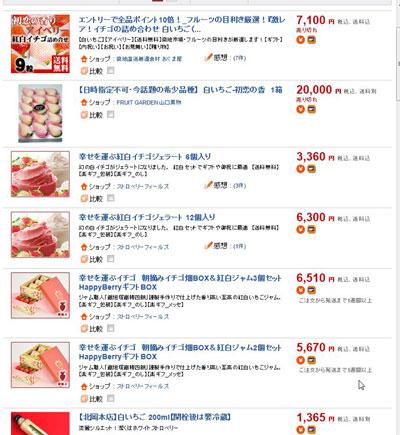 白イチゴの検索結果