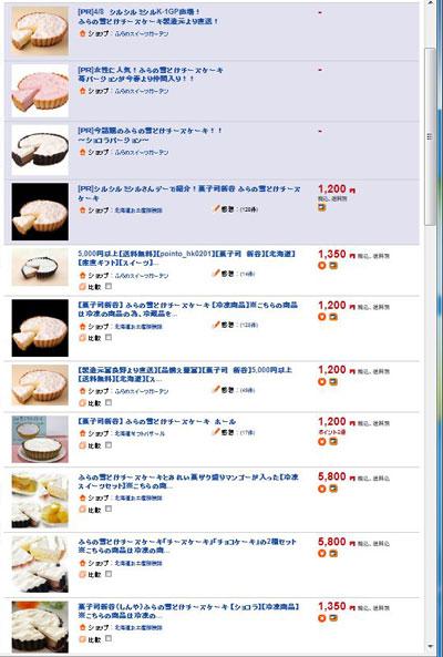 ふらの雪どけチーズケーキ01