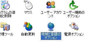 言語のオプション