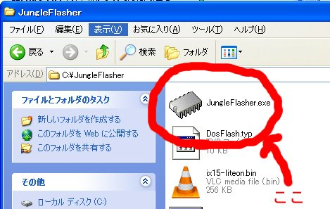 JungleFlasher Start Before