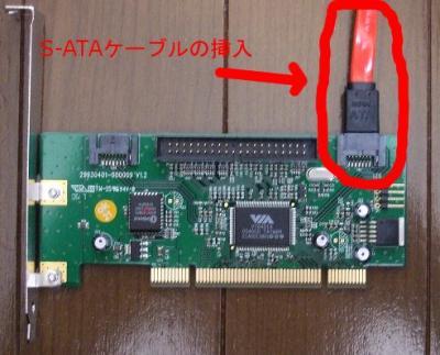 PCI S-ATAケーブル挿入後