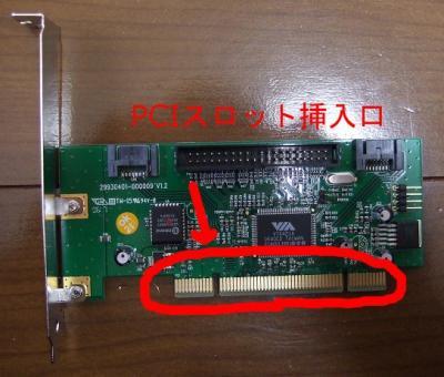 SAPARAID-PCI PCI増設端子