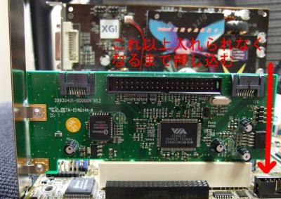 SAPARAID-PCI挿入