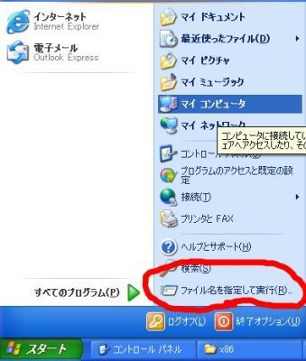 SAPARAID Download Start Button
