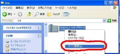 SAPARAID Download Start Button3