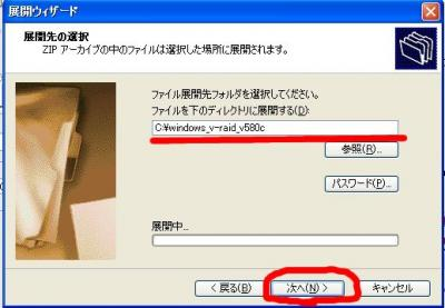 SAPARAID Download Start Button5.jpg