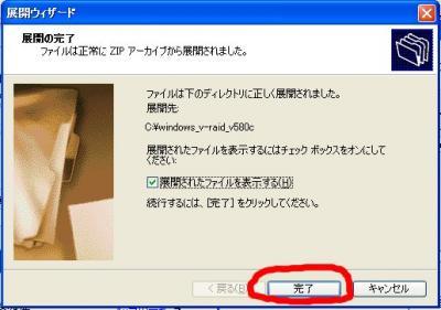 SAPARAID Download Start Button6.jpg