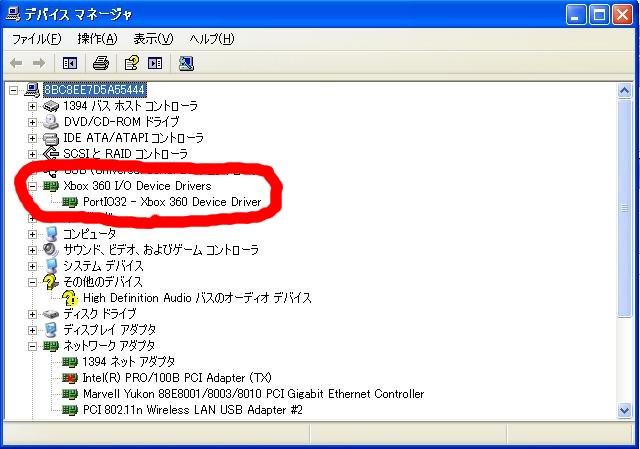 デバイスマネージャーにPortIO32が追加