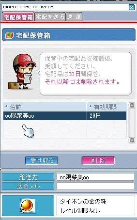 Maple100330_234825.jpg