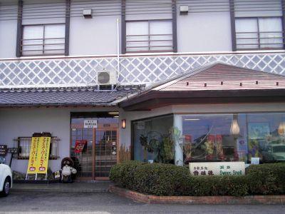 20110403香味徳店舗 @ 岡山県倉吉市