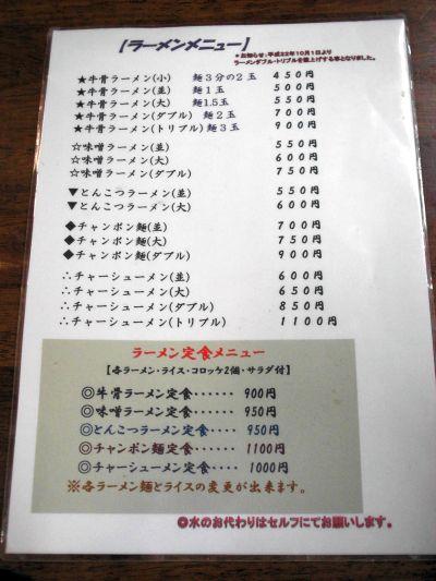 20110403香味徳メニュー