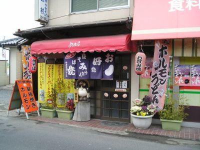 20110424 ホルモンうどん よしむら(岡山県津山市 ホルモンうどん よしむら)