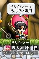 Maple0001_20090627234733.jpg