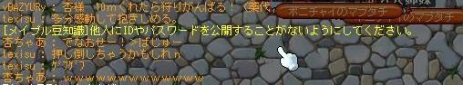 Maple0003_20090622035601.jpg