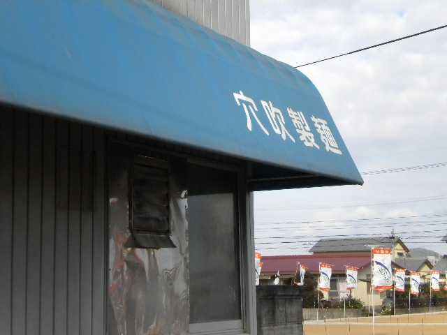 20100123讃岐ツアー01