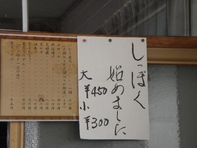 20100123讃岐ツアー05