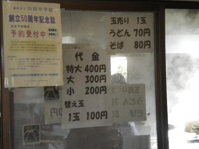 20100123讃岐ツアー08