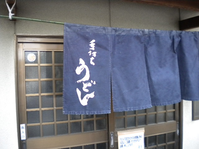 20100123讃岐ツアー13