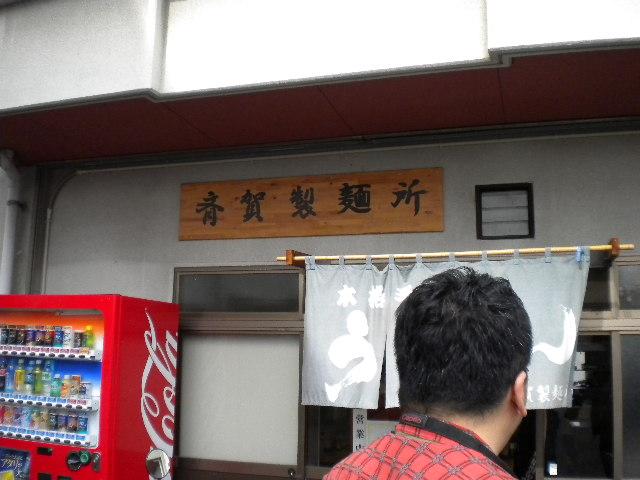20100123讃岐ツアー17