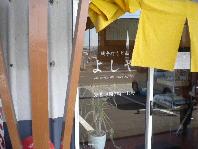 2010.02.20讃岐うどんツアー05