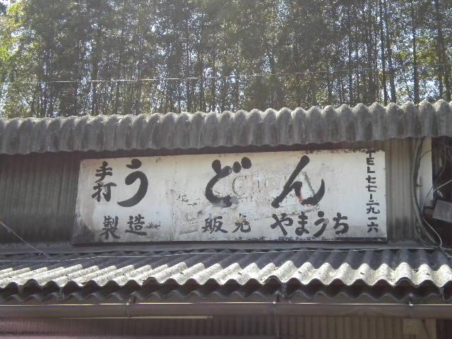 2010.03.27讃岐うどんツアー01