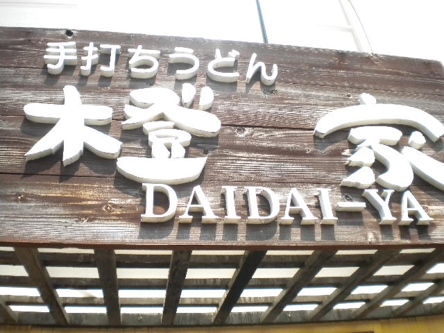 2010.03.27讃岐うどんツアー07