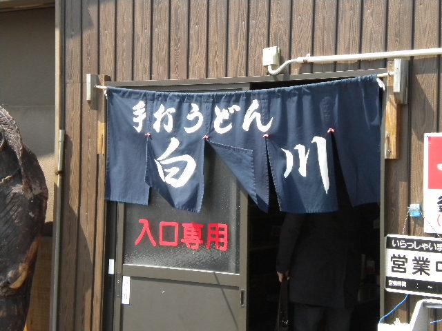 2010.03.27讃岐うどんツアー11